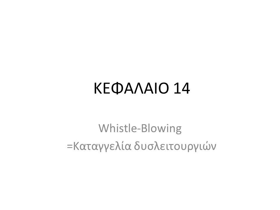 ΚΕΦΑΛΑΙΟ 14 Whistle-Blowing =Καταγγελία δυσλειτουργιών
