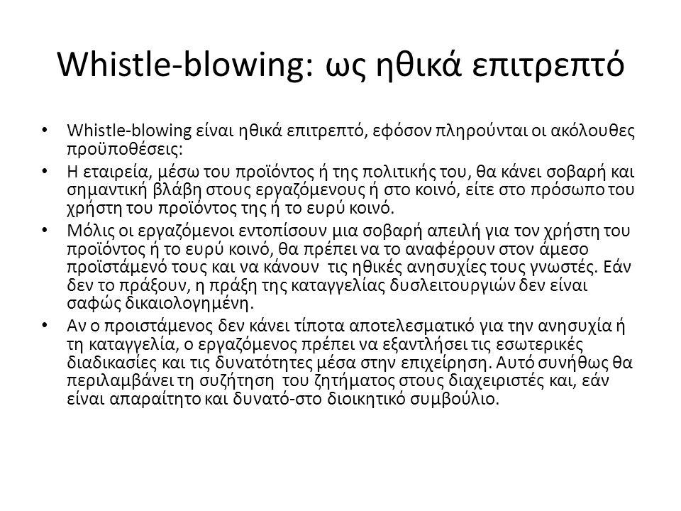 Whistle-blowing: ως ηθικά επιτρεπτό • Whistle-blowing είναι ηθικά επιτρεπτό, εφόσον πληρούνται οι ακόλουθες προϋποθέσεις: • Η εταιρεία, μέσω του προϊό