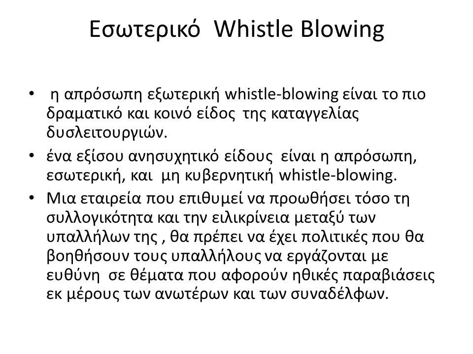 Εσωτερικό Whistle Blowing • η απρόσωπη εξωτερική whistle-blowing είναι το πιο δραματικό και κοινό είδος της καταγγελίας δυσλειτουργιών. • ένα εξίσου α