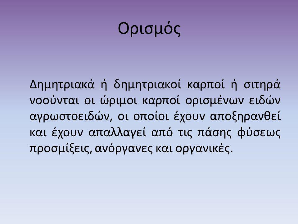 Είδη δημητριακών Τα κυριότερα είδη δημητριακών, οι καρποί των οποίων χρησιμοποιούνται ως τρόφιμα, είναι τα εξής: • Ο σίτος (σιτάρι) – Σίτος μαλακός Triticum aestivum (αρτοποιεία) – Σίτος σκληρός Τriticum durum (ζυμαρικά, σιμιγδάλι) • Η βρίζα (σίκαλη) • Η κριθή (κριθάρι) • Η βρώμη • Ο αραβόσιτος (αραποσίτι) • Η όρυζα (ρύζι) – Oryza sativa