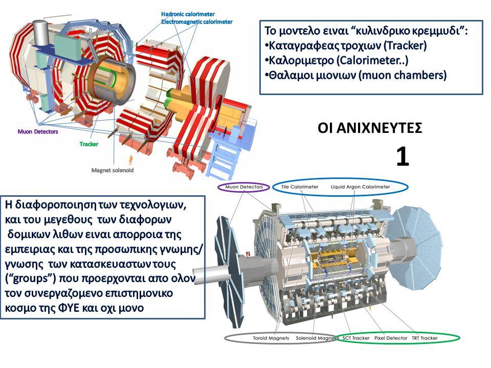 OI ANIXNEYTEΣ 1
