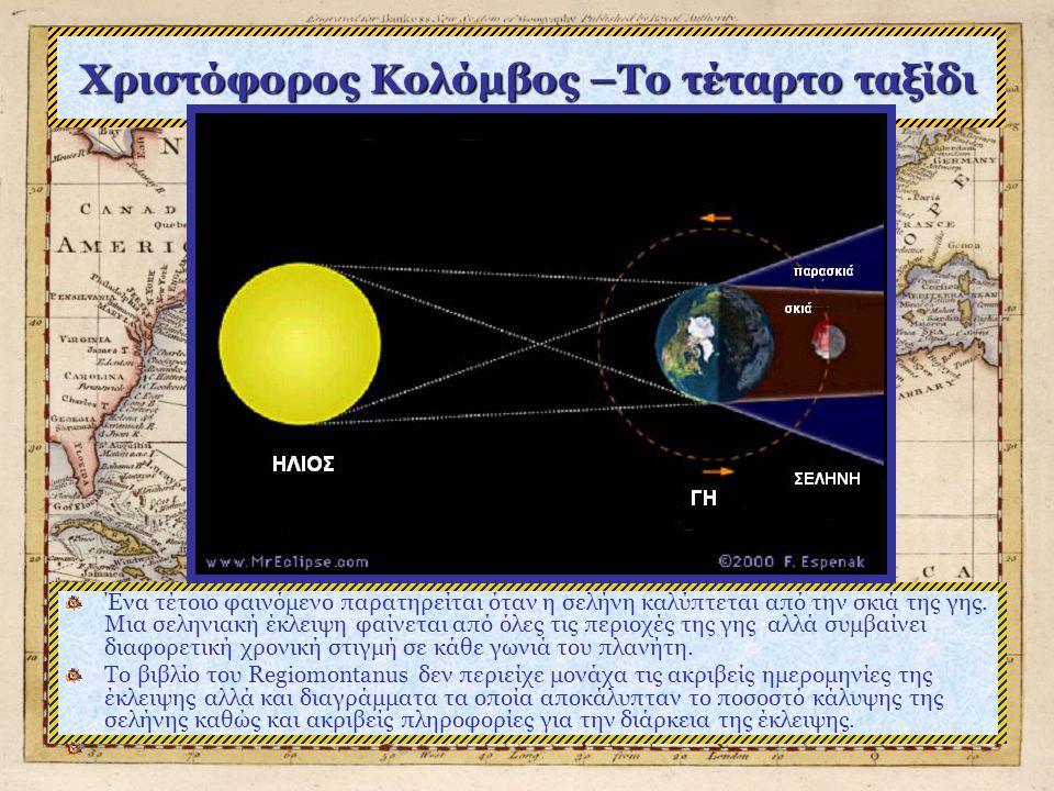 Χριστόφορος Κολόμβος –Το τέταρτο ταξίδι Ένα τέτοιο φαινόμενο παρατηρείται όταν η σελήνη καλύπτεται από την σκιά της γης.
