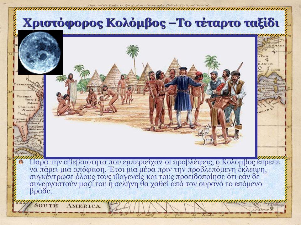 Χριστόφορος Κολόμβος –Το τέταρτο ταξίδι Παρά την αβεβαιότητα που εμπεριείχαν οι προβλέψεις, ο Κολόμβος έπρεπε να πάρει μια απόφαση.
