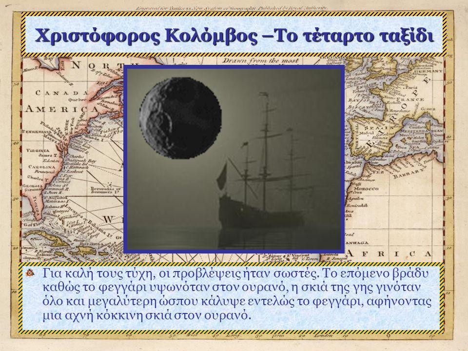 Χριστόφορος Κολόμβος –Το τέταρτο ταξίδι Για καλή τους τύχη, οι προβλέψεις ήταν σωστές.