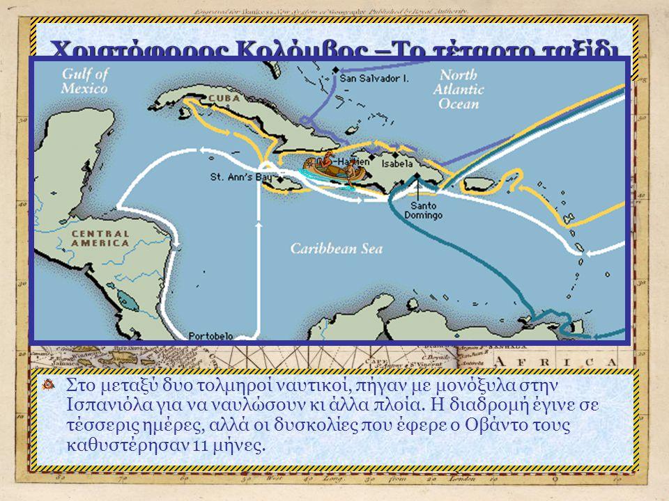 Χριστόφορος Κολόμβος –Το τέταρτο ταξίδι Στο μεταξύ δυο τολμηροί ναυτικοί, πήγαν με μονόξυλα στην Ισπανιόλα για να ναυλώσουν κι άλλα πλοία.