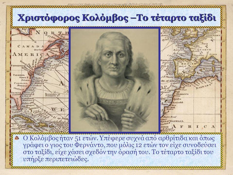Χριστόφορος Κολόμβος –Το τέταρτο ταξίδι Ο Κολόμβος ήταν 51 ετών.