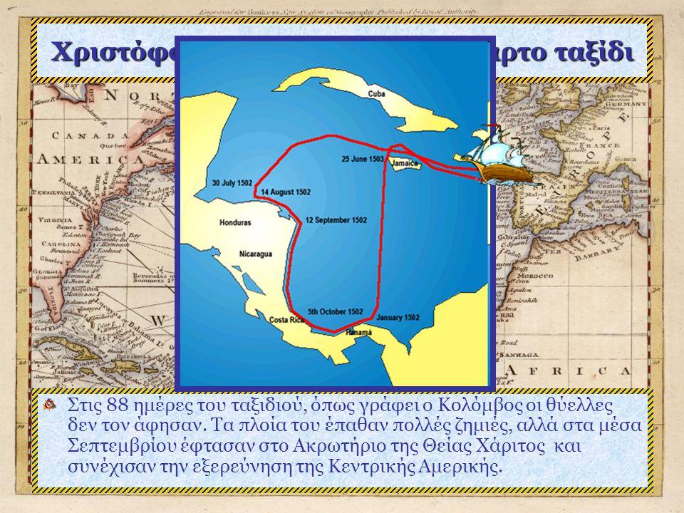 Χριστόφορος Κολόμβος –Το τέταρτο ταξίδι Στις 88 ημέρες του ταξιδιού, όπως γράφει ο Κολόμβος οι θύελλες δεν τον άφησαν.