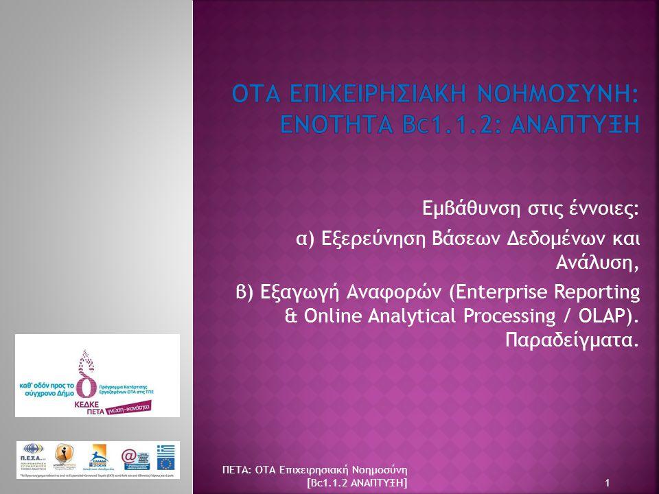 Εμβάθυνση στις έννοιες: α) Εξερεύνηση Βάσεων Δεδομένων και Ανάλυση, β) Εξαγωγή Αναφορών (Enterprise Reporting & Online Analytical Processing / OLAP).