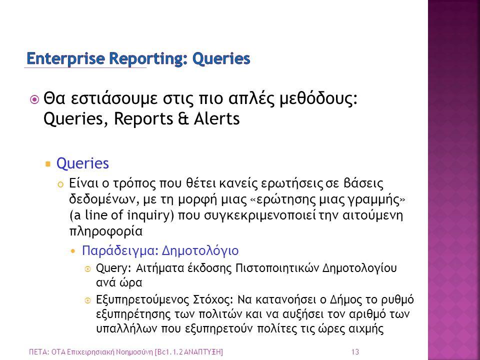  Θα εστιάσουμε στις πιο απλές μεθόδους: Queries, Reports & Alerts  Queries Είναι ο τρόπος που θέτει κανείς ερωτήσεις σε βάσεις δεδομένων, με τη μορφ