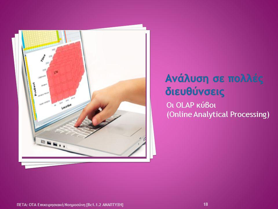 Οι OLAP κύβοι (Online Analytical Processing) ΠΕΤΑ: ΟΤΑ Επιχειρησιακή Νοημοσύνη [Bc1.1.2 ΑΝΑΠΤΥΞΗ] 18