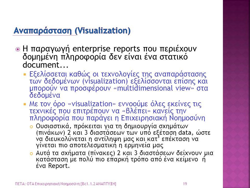  Η παραγωγή enterprise reports που περιέχουν δομημένη πληροφορία δεν είναι ένα στατικό document...  Εξελίσσεται καθώς οι τεχνολογίες της αναπαράστασ