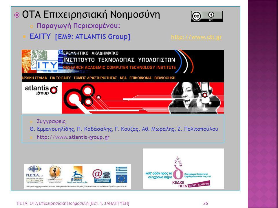 26  ΟΤΑ Επιχειρησιακή Νοημοσύνη Παραγωγή Περιεχομένου:  ΕΑΙΤΥ [ΕΜ9: ATLANTIS Group] http://www.cti.gr http://www.cti.gr Συγγραφείς Θ. Εμμανουηλίδης,