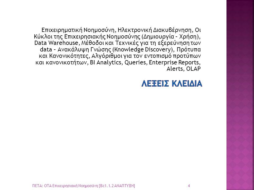 Επιχειρηματική Νοημοσύνη, Ηλεκτρονική Διακυβέρνηση, Οι Κύκλοι της Επιχειρησιακής Νοημοσύνης (Δημιουργία – Χρήση), Data Warehouse, Μέθοδοι και Τεχνικές