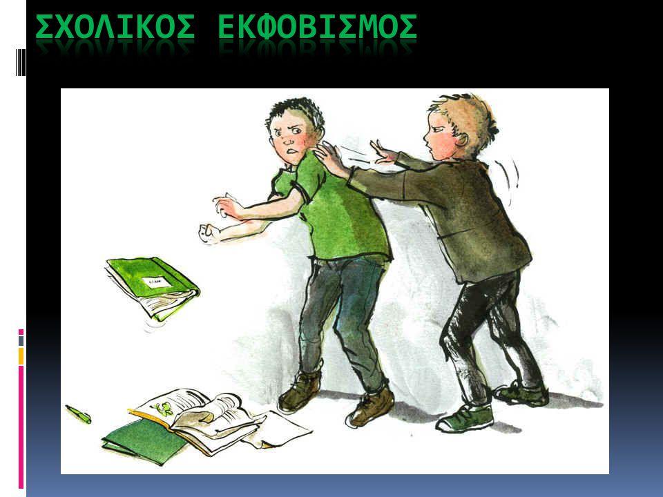 Ένα από τα μεγαλύτερα προβλήματα που αντι- μετωπίζουν τα παιδιά στις μέρες μας και που θα αντιμετωπίζουν για πάντα ειναι : Ο ΣΧΟΛΙΚΟΣ ΕΚΦΟΒΙΣΜΟΣ !!!!!!!!!!!!!!!
