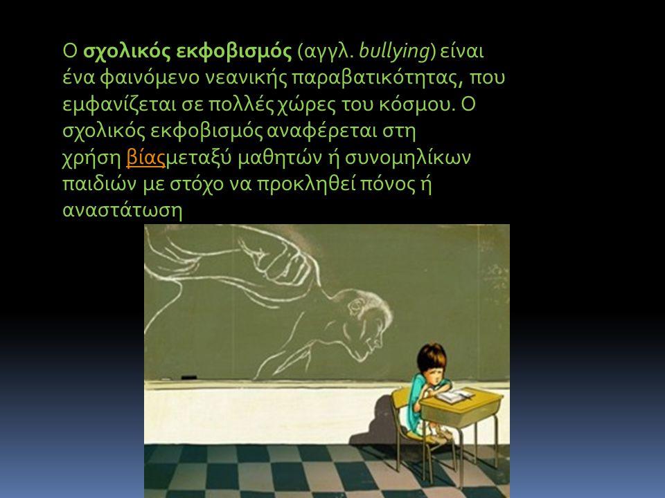 Ο σχολικός εκφοβισμός (αγγλ. bullying) είναι ένα φαινόμενο νεανικής παραβατικότητας, που εμφανίζεται σε πολλές χώρες του κόσμου. Ο σχολικός εκφοβισμός