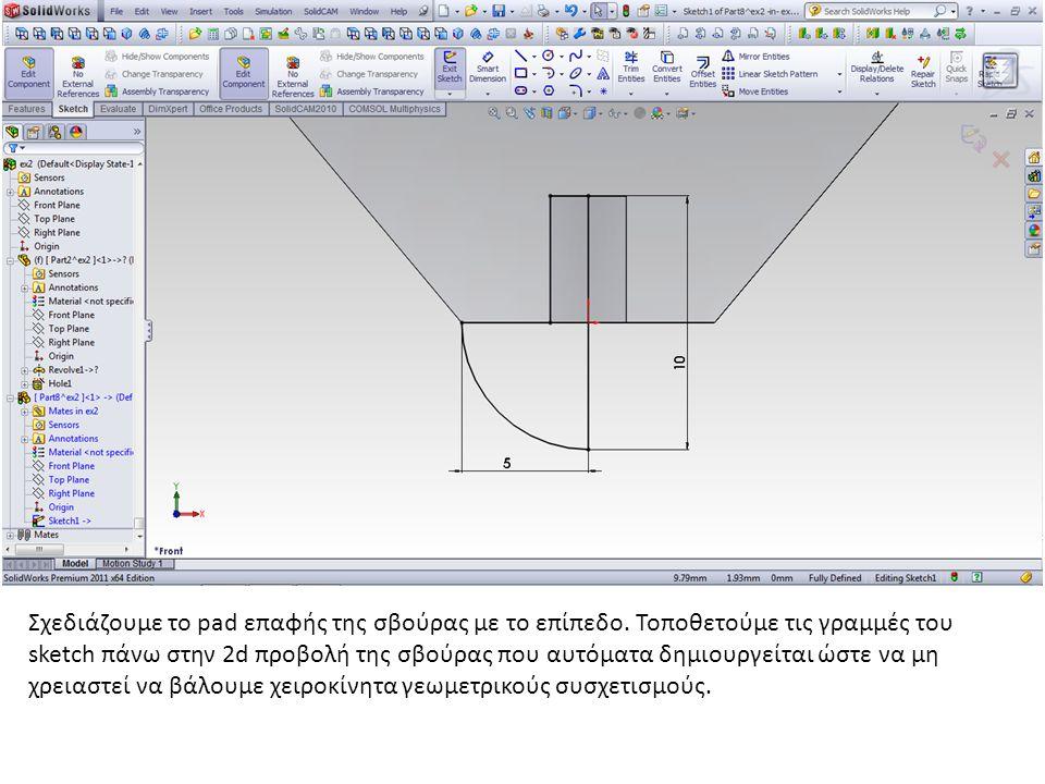 Σχεδιάζουμε το pad επαφής της σβούρας με το επίπεδο. Τοποθετούμε τις γραμμές του sketch πάνω στην 2d προβολή της σβούρας που αυτόματα δημιουργείται ώσ