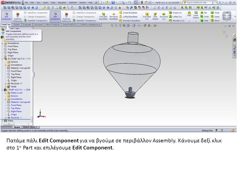 Πατάμε πάλι Edit Component για να βγούμε σε περιβάλλον Assembly. Κάνουμε δεξί κλικ στο 1 ο Part και επιλέγουμε Edit Component.