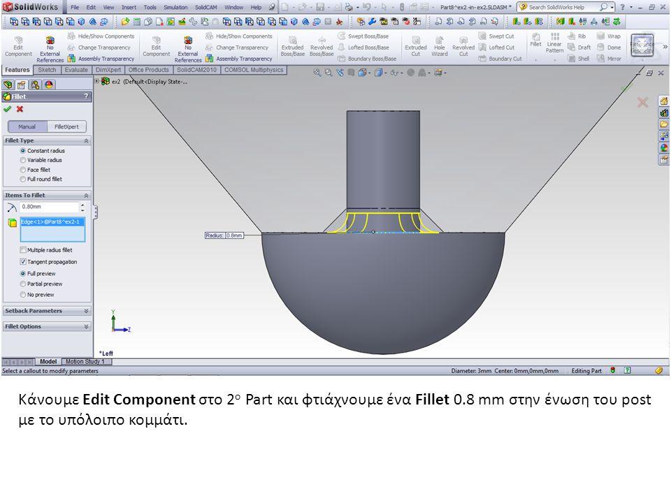 Κάνουμε Edit Component στο 2 ο Part και φτιάχνουμε ένα Fillet 0.8 mm στην ένωση του post με το υπόλοιπο κομμάτι.