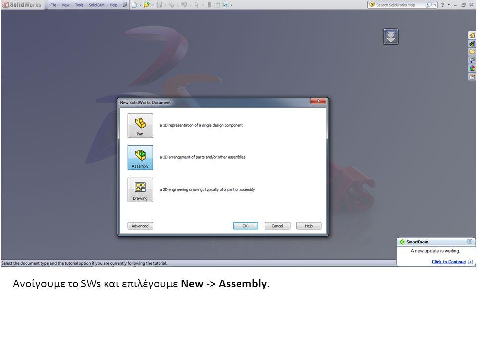 Πατάμε Cancel στο Begin Assembly και έπειτα από το dropdown menu του Insert Components επιλέγουμε New Part.