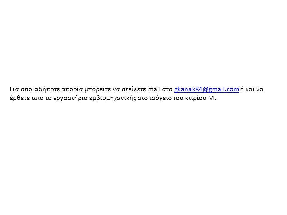 Για οποιαδήποτε απορία μπορείτε να στείλετε mail στο gkanak84@gmail.com ή και να έρθετε από το εργαστήριο εμβιομηχανικής στο ισόγειο του κτιρίου Μ.gka