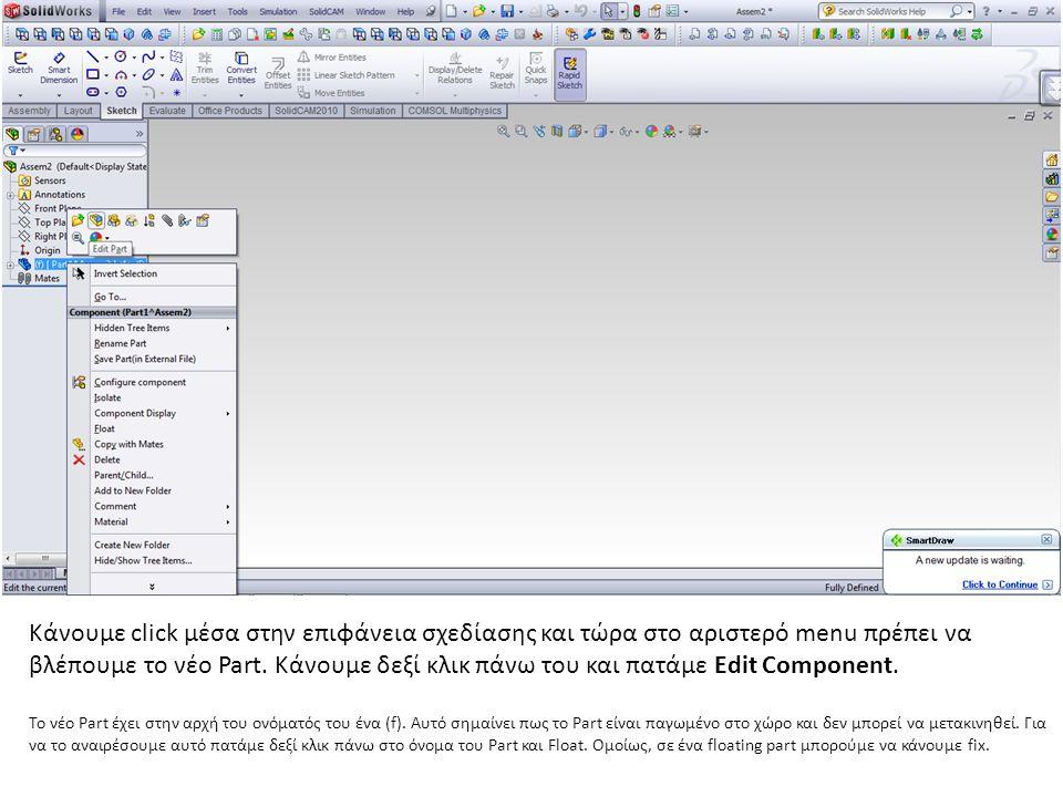 Κάνουμε click μέσα στην επιφάνεια σχεδίασης και τώρα στο αριστερό menu πρέπει να βλέπουμε το νέο Part. Κάνουμε δεξί κλικ πάνω του και πατάμε Edit Comp