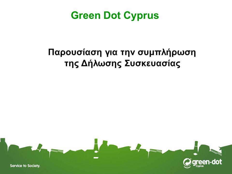 Green Dot Cyprus γ. Δήλωση Συσκευασιών α. Στόχος δ. Παραδείγματα β. Τι είναι Συσκευασία