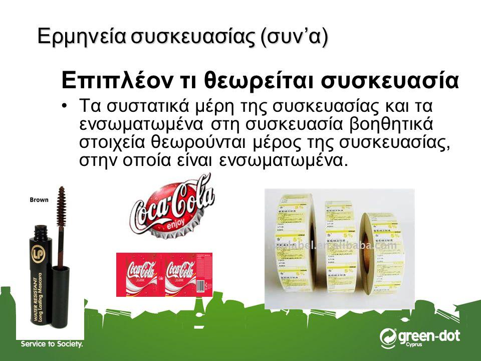 Τι δεν θεωρείται συσκευασία •Συσκευασίες προϊόντων που έχουν πουληθεί στο εξωτερικό •Συσκευασίες προϊόντων που έχουν προμηθευτεί από την κυπριακή αγορά (εξαίρεση τα προϊόντα που φέρουν private label) •Η επαναχρησιμοποιήσιμη συσκευασία δηλώνεται μόνο μια φορά το έτους που τοποθετήθηκε για πρώτη φορά.