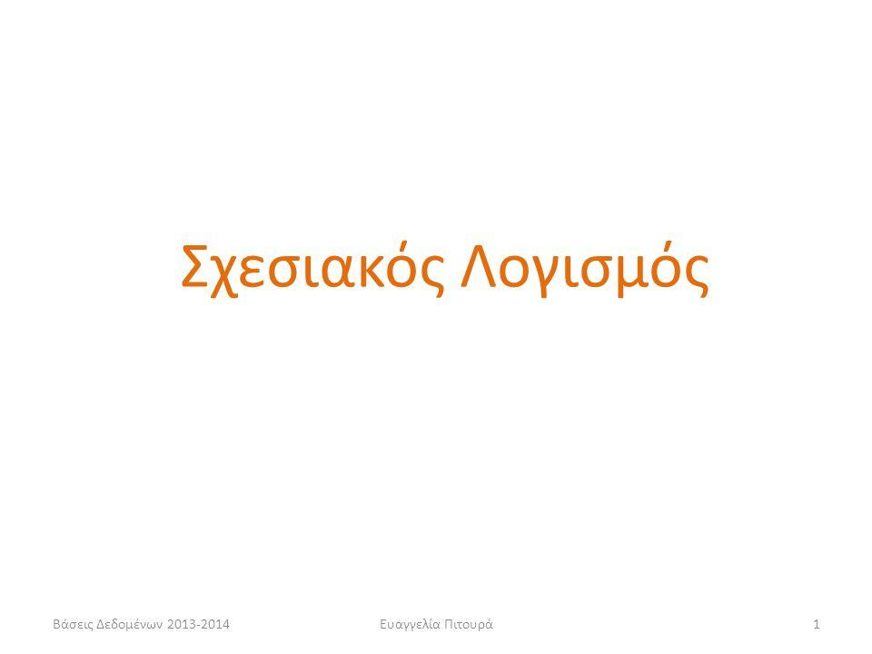 Βάσεις Δεδομένων 2013-2014Ευαγγελία Πιτουρά1 Σχεσιακός Λογισμός
