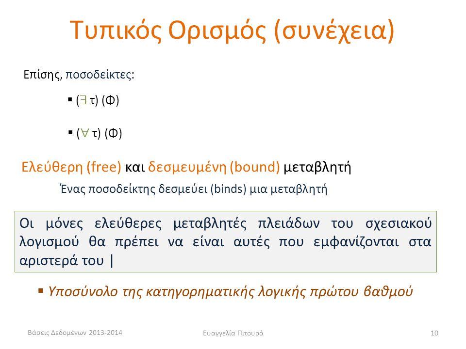 Βάσεις Δεδομένων 2013-2014 Ευαγγελία Πιτουρά10 Επίσης, ποσοδείκτες:  (  τ) (Φ)  (  τ) (Φ) Ελεύθερη (free) και δεσμευμένη (bound) μεταβλητή Ένας πο