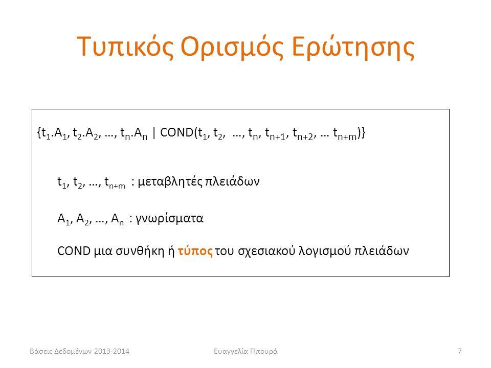Βάσεις Δεδομένων 2013-2014Ευαγγελία Πιτουρά7 {t 1.A 1, t 2.A 2, …, t n.A n | COND(t 1, t 2, …, t n, t n+1, t n+2, … t n+m )} t 1, t 2, …, t n+m : μεταβλητές πλειάδων Α 1, Α 2, …, Α n : γνωρίσματα COND μια συνθήκη ή τύπος του σχεσιακού λογισμού πλειάδων Τυπικός Ορισμός Ερώτησης