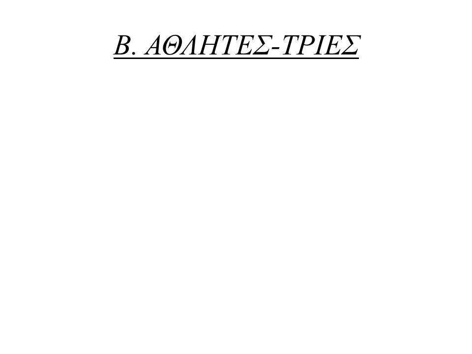 Β. ΑΘΛΗΤΕΣ-ΤΡΙΕΣ