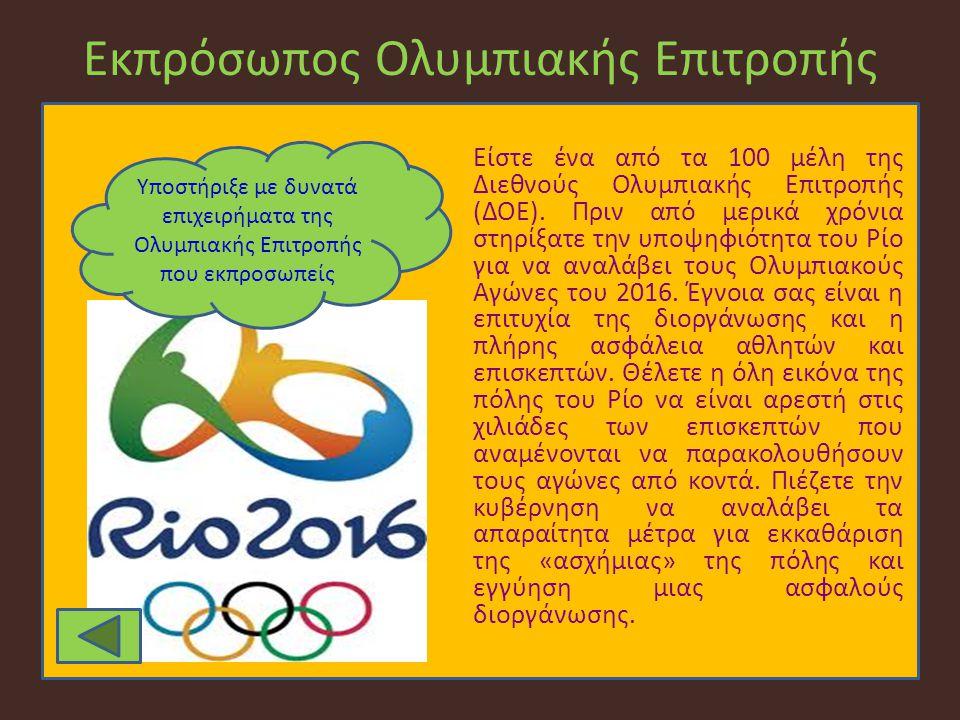 Εκπρόσωπος Ολυμπιακής Επιτροπής Υποστήριξε με δυνατά επιχειρήματα της Ολυμπιακής Επιτροπής που εκπροσωπείς Είστε ένα από τα 100 μέλη της Διεθνούς Ολυμ