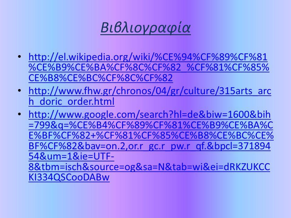 Βιβλιογραφία • http://el.wikipedia.org/wiki/%CE%94%CF%89%CF%81 %CE%B9%CE%BA%CF%8C%CF%82_%CF%81%CF%85% CE%B8%CE%BC%CF%8C%CF%82 http://el.wikipedia.org/