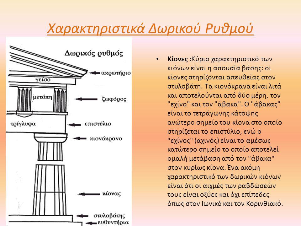 Χαρακτηριστικά Δωρικού Ρυθμού • Κίονες :Κύριο χαρακτηριστικό των κιόνων είναι η απουσία βάσης: οι κίονες στηρίζονται απευθείας στον στυλοβάτη. Τα κιον