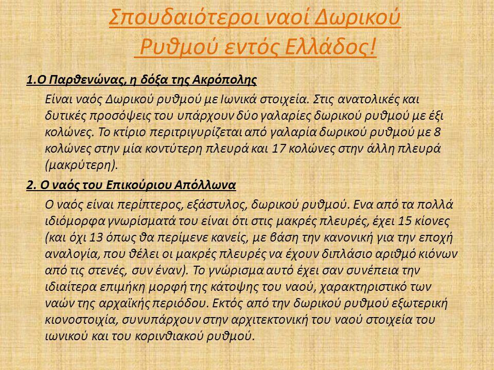 Σπουδαιότεροι ναοί Δωρικού Ρυθμού εντός Ελλάδος! 1.Ο Παρθενώνας, η δόξα της Ακρόπολης Είναι ναός Δωρικού ρυθμού με Ιωνικά στοιχεία. Στις ανατολικές κα