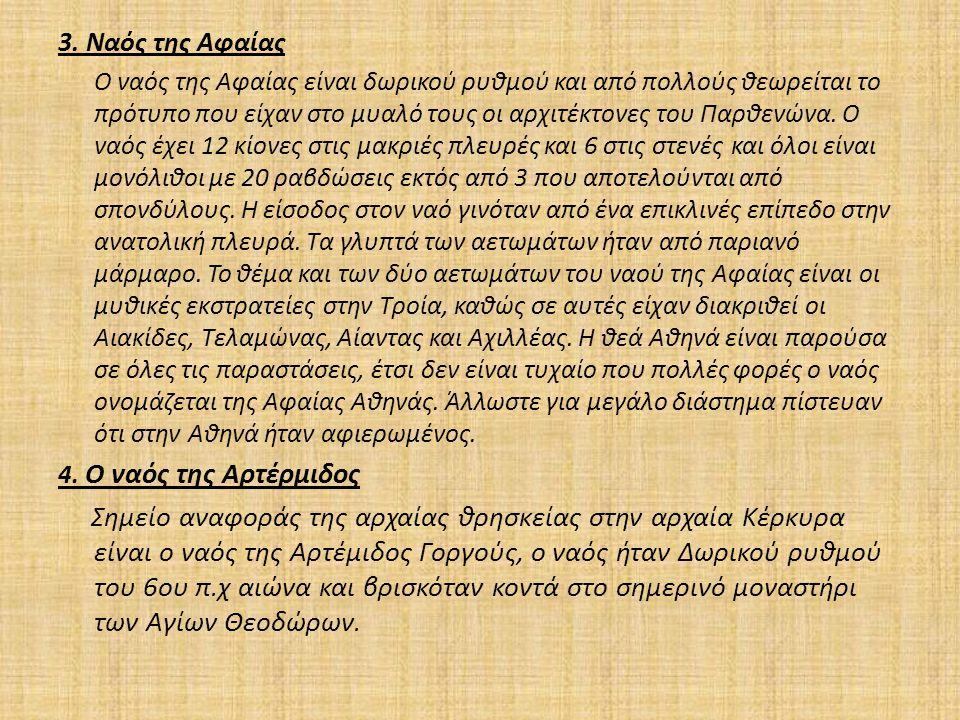 3. Ναός της Αφαίας Ο ναός της Αφαίας είναι δωρικού ρυθμού και από πολλούς θεωρείται το πρότυπο που είχαν στο μυαλό τους οι αρχιτέκτονες του Παρθενώνα.
