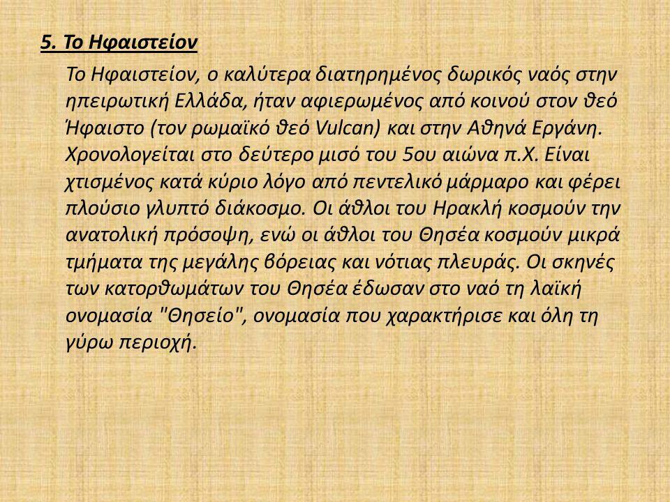 5. Το Ηφαιστείον Το Ηφαιστείον, o καλύτερα διατηρημένος δωρικός ναός στην ηπειρωτική Ελλάδα, ήταν αφιερωμένος από κοινού στον θεό Ήφαιστο (τον ρωμαϊκό
