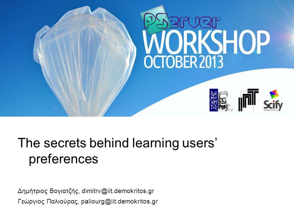 Δομή PServer PServer & Ερευνητικά Έργα Ατομικά Μοντέλα Χρηστών Συλλογικά Μοντέλα Χρηστών Στερεότυπα Χρήσης Εύρεση Κοινότητων Χρηστών Χαρακτηριστικών Μελλοντικές Επεκτάσεις