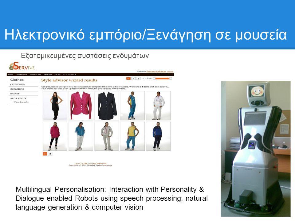 Ατομικά μοντέλα χρηστών - Ορολογία • Attributes o χαρακτηριστικά του χρήστη: ηλικία, φύλο, σωματότυπος, εμπειρία που δεν εξαρτώνται από την εφαρμογή • Features o αντικείμενα και χαρακτηριστικά τους που ορίζουν την εφαρμογή: προϊόντα, εκθέματα, ιστοσελίδες, κτλ.