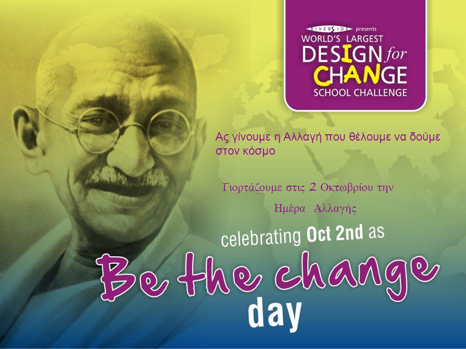 the riverside school Ας γίνουμε η Αλλαγή που θέλουμε να δούμε στον κόσμο Γιορτάζουμε στις 2 Οκτωβρίου την Ημέρα Αλλαγής