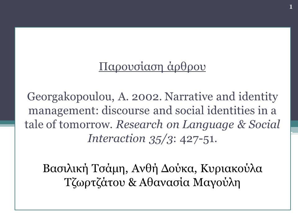 Θεωρητικό πλαίσιο • Οι συνομιλιακές ταυτότητες των ομιλητών δεν είναι ούτε καθορισμένες ούτε αποτελούν κατηγορικές ιδιότητες που εδράζονται στον εγκέφαλο των ομιλητών.