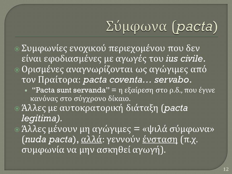 Συμφωνίες ενοχικού περιεχομένου που δεν είναι εφοδιασμένες με αγωγές του ius civile.  Ορισμένες αναγνωρίζονται ως αγώγιμες από τον Πραίτορα : pacta