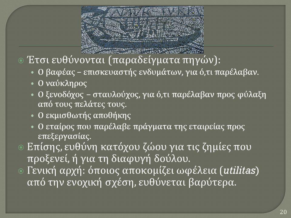  Έτσι ευθύνονται ( παραδείγματα πηγών ): • Ο βαφέας – επισκευαστής ενδυμάτων, για ό, τι παρέλαβαν. • Ο ναύκληρος • Ο ξενοδόχος – σταυλούχος, για ό, τ