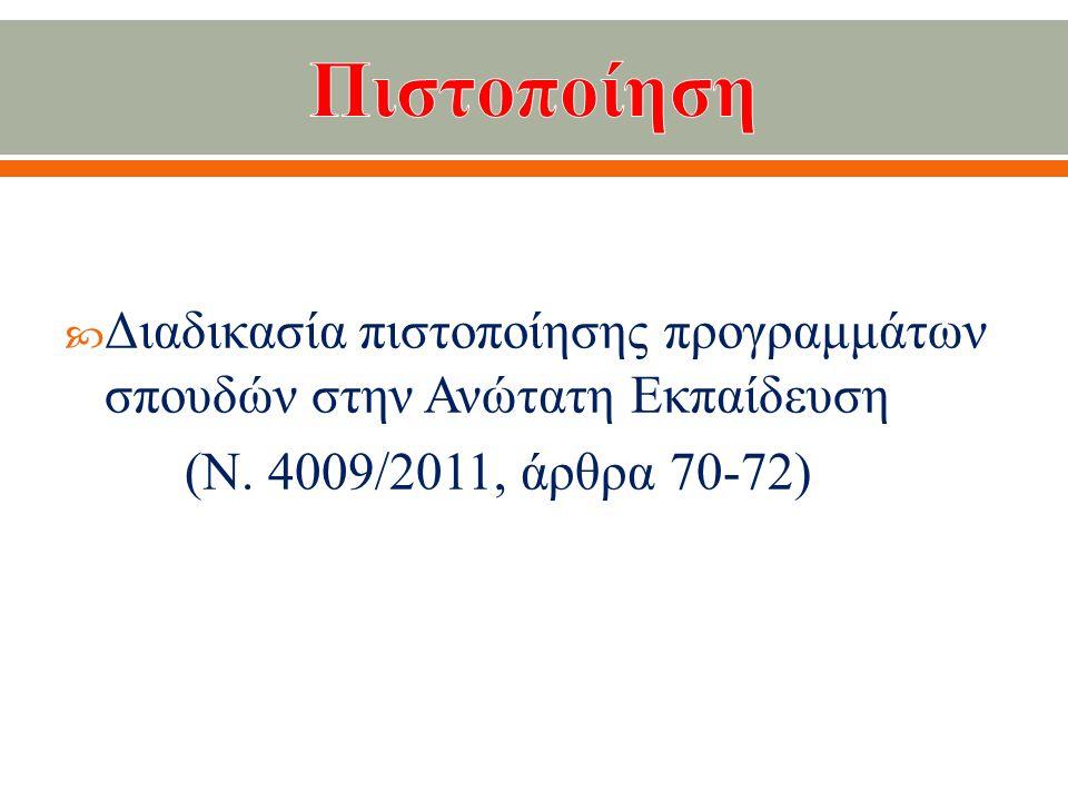  Διαδικασία πιστοποίησης προγραμμάτων σπουδών στην Ανώτατη Εκπαίδευση ( Ν. 4009/2011, άρθρα 70-72)