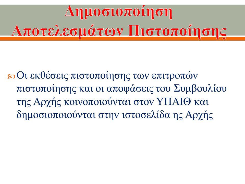  Οι εκθέσεις πιστοποίησης των επιτροπών πιστοποίησης και οι αποφάσεις του Συμβουλίου της Αρχής κοινοποιούνται στον ΥΠΑΙΘ και δημοσιοποιούνται στην ιστοσελίδα ης Αρχής