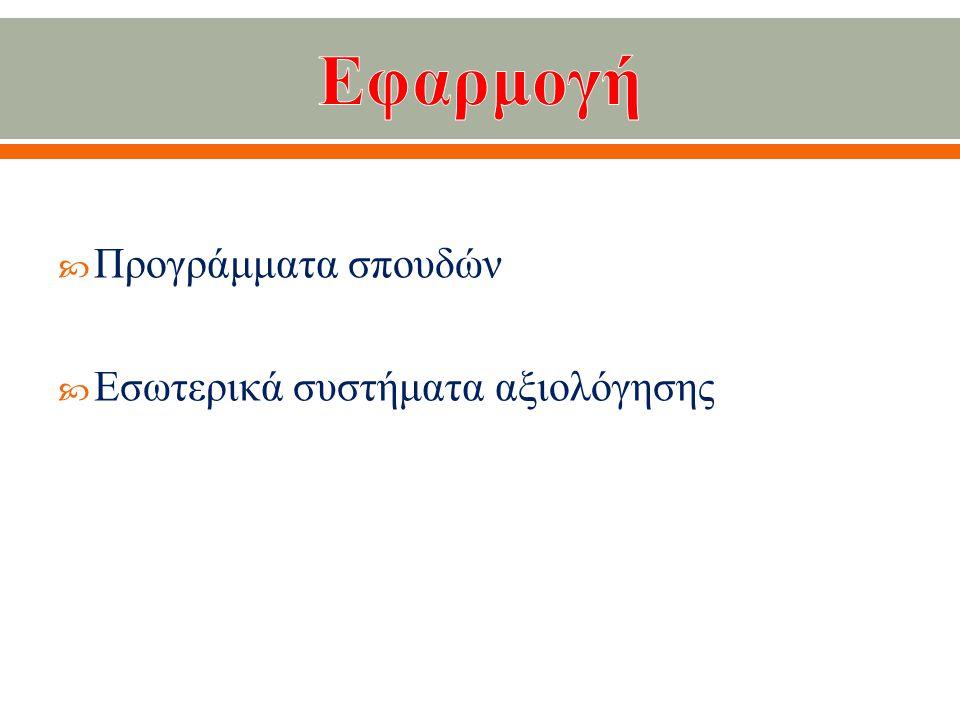  Προγράμματα σπουδών  Εσωτερικά συστήματα αξιολόγησης