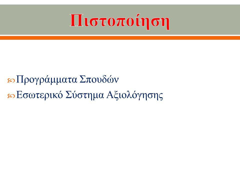  Προγράμματα Σπουδών  Εσωτερικό Σύστημα Αξιολόγησης