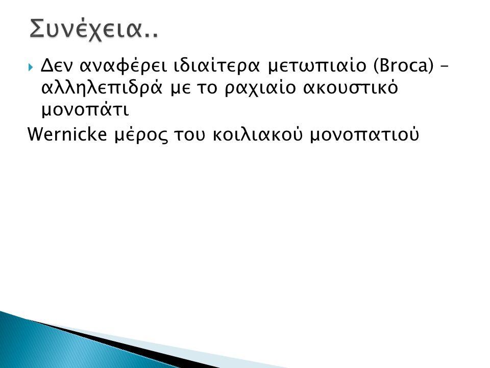  Δεν αναφέρει ιδιαίτερα μετωπιαίο (Broca) – αλληλεπιδρά με το ραχιαίο ακουστικό μονοπάτι Wernicke μέρος του κοιλιακού μονοπατιού