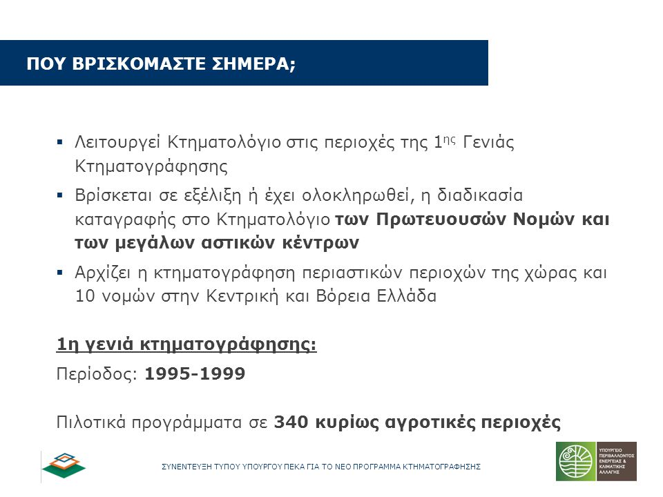 ΣΥΝΕΝΤΕΥΞΗ ΤΥΠΟΥ ΥΠΟΥΡΓΟΥ ΠΕΚΑ ΓΙΑ ΤΟ ΝΕΟ ΠΡΟΓΡΑΜΜΑ ΚΤΗΜΑΤΟΓΡΑΦΗΣΗΣ 1η ΓΕΝΙΑ ΚΤΗΜΑΤΟΓΡΑΦΗΣΗΣ 1995-1999