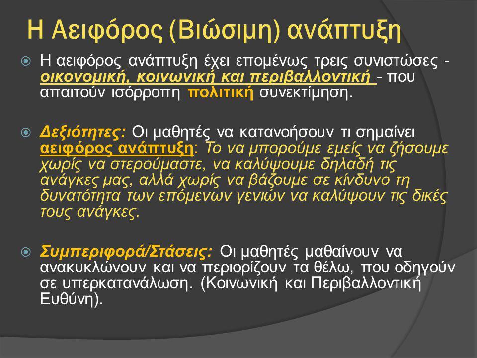 Η Αειφόρος (Βιώσιμη) ανάπτυξη  Η αειφόρος ανάπτυξη έχει επομένως τρεις συνιστώσες - οικονομική, κοινωνική και περιβαλλοντική - που απαιτούν ισόρροπη